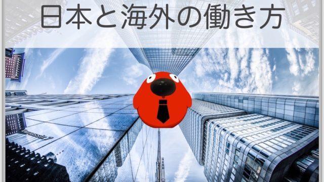 日本と海外の働き方