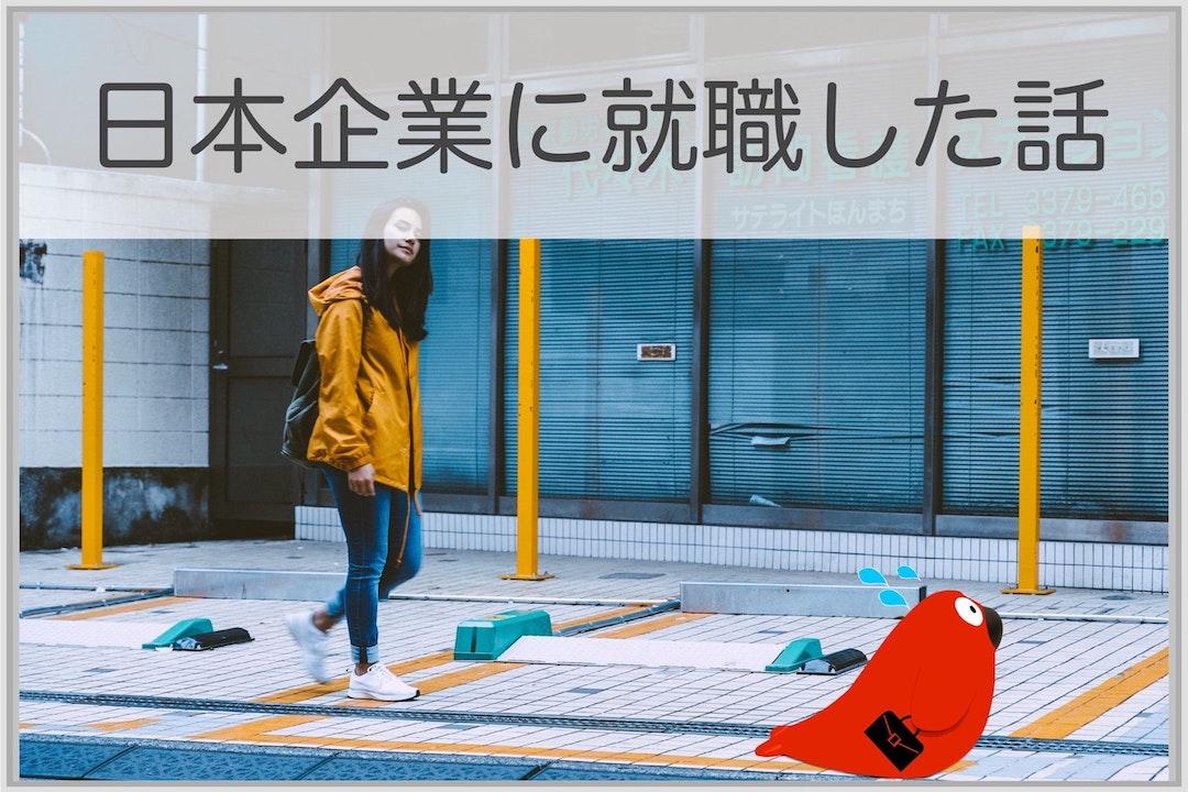 日本企業に就職した話